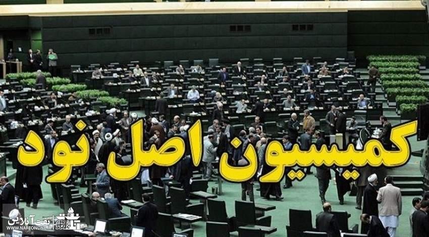 کمیسیون اصل نود مجلس | نفت آنلاین