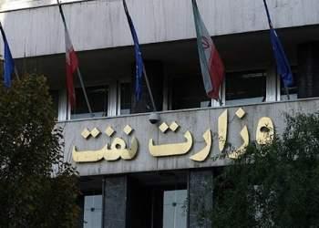 وزارت نفت | نفت آنلاین