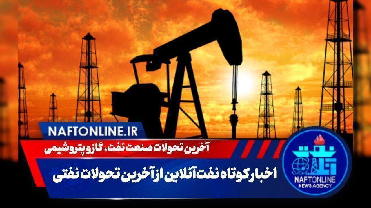 مهمترین اخبار کوتاه نفتآنلاین