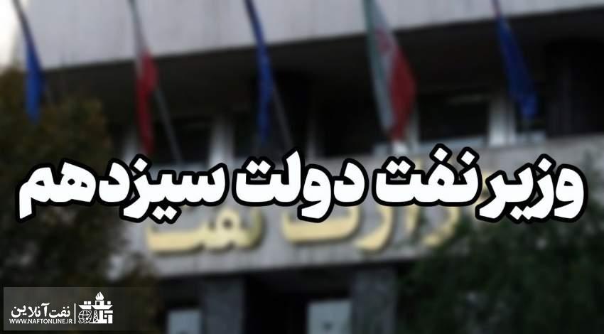 وزارت نفت دولت سیزدهم | نفت آنلاین