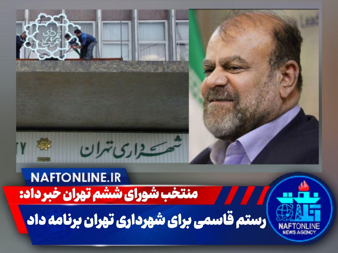 رستم قاسمی | وزیر سابق نفت | شهرداری تهران
