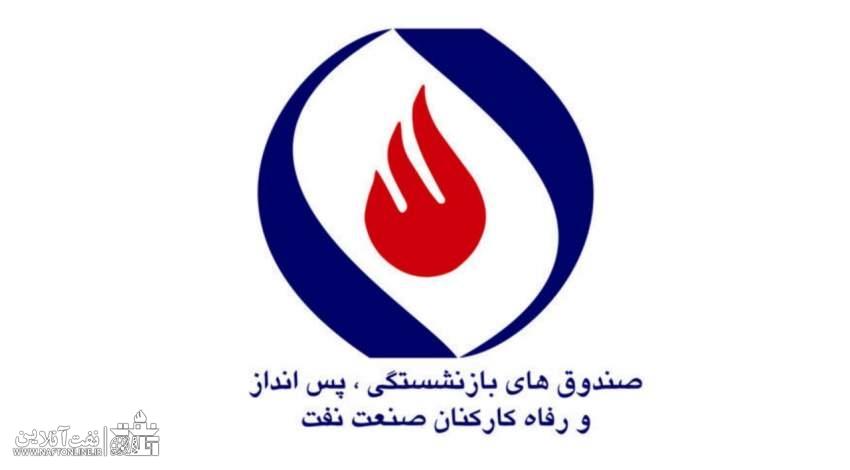 صندوق بازنشستگی نفت   نفت آنلاین