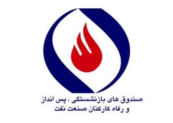 صندوق بازنشستگی نفت | نفت آنلاین