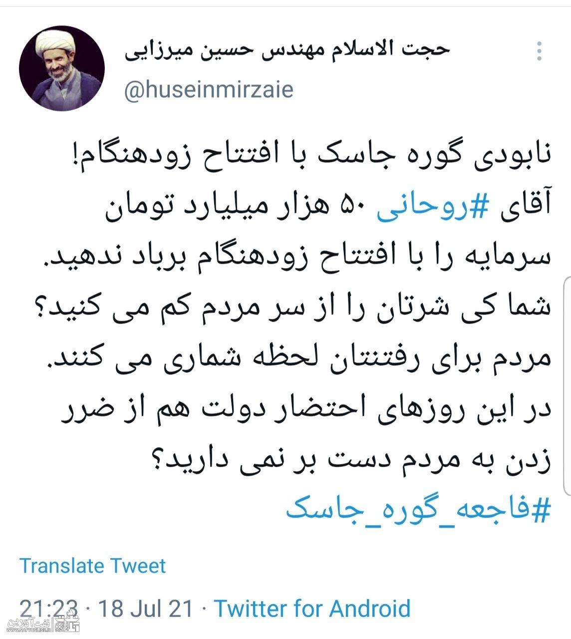 توییت نوشت | twitter | حسین میرزایی