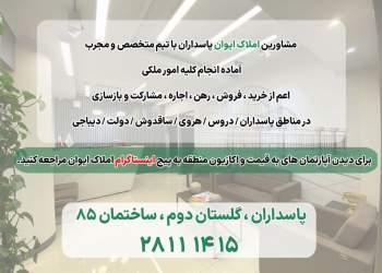 املاک ایوان | خرید ، فروش و اجاره آپارتمان در تهران