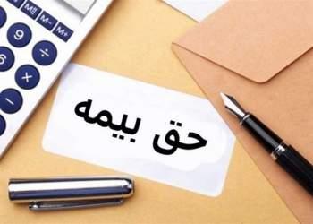 محاسبه حق بیمه کارکنان نفت تابع قانون کار | نفت آنلاین