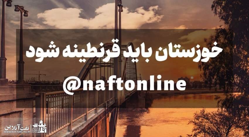 خوزستان باید قرنطینه شود   نفت آنلاین