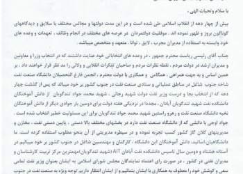 انجمن فارغالتحصیلان دانشگاه صنعت نفت   نامه به آیت الله رئیسی