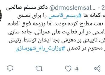 توییت نوشت | twitter | دکتر مسلم صالحی