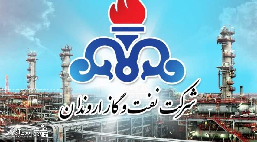 شرکت نفت و گاز اروندان | نفت آنلاین