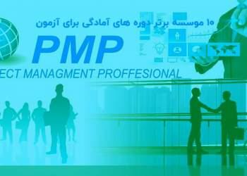 دوره آموزشی و آزمون مدیریت پروژه