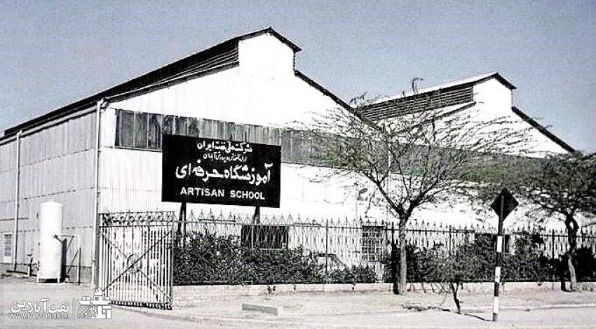نخستین هنرستان نفتی ایران | نفت آنلاین