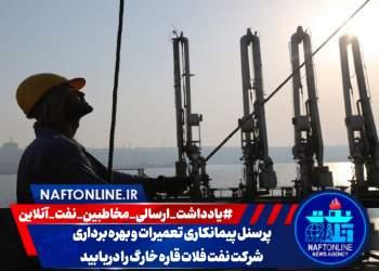 پرسنل پیمانکاری شرکت نفت فلات قاره | نفت آنلاین