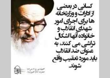 حضرت امام خمینی (ره)   نفت آنلاین