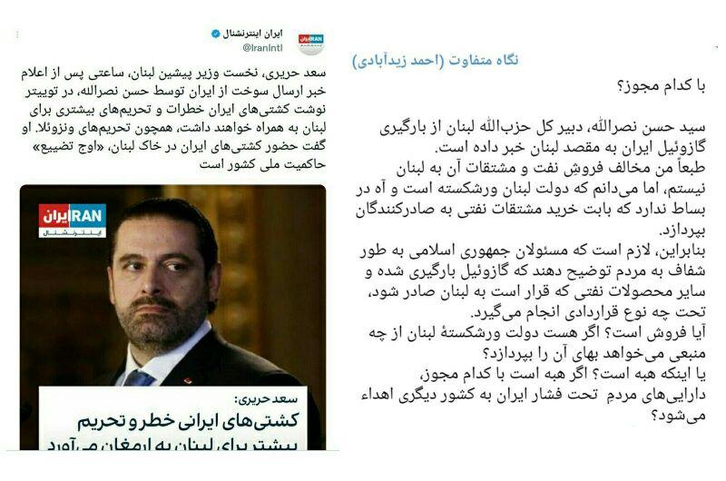 بنزین ایرانی در راه لبنان و باز هم لجن پراکنی | نفت آنلاین