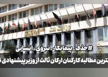 مطالبه حذف پیمانکار نیروی انسانی   نفت آنلاین