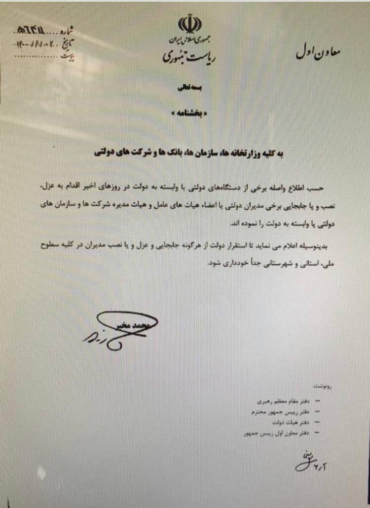نامه مهم دکتر مخبر معاون اول رئیسجمهور   نفت آنلاین