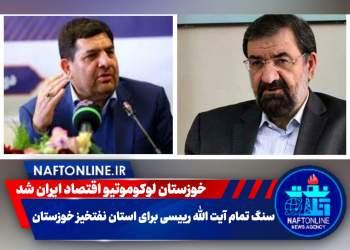 دکتر محمد مخبر | دکتر محسن رضایی | نفت آنلاین