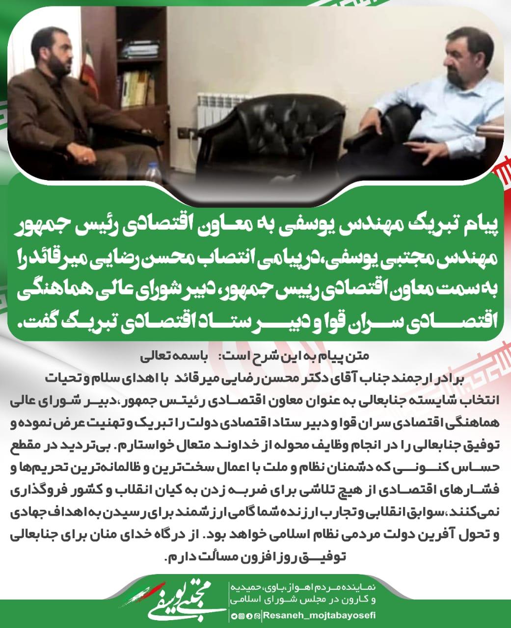 تبریک نماینده اهواز به دکتر رضایی | نفت آنلاین