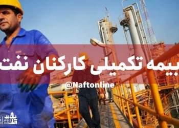 بیمه تکمیلی   کارکنان نفت   نفت آنلاین