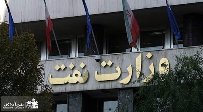 وزارت نفت   نفت آنلاین