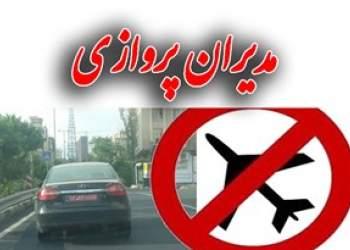 حذف مدیران پروازی مطالبه مردم از دولت | نفت آنلاین