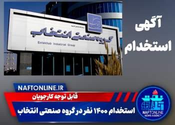 اخبار استخدامی   نفت آنلاین   گروه انتخاب   اسنوا
