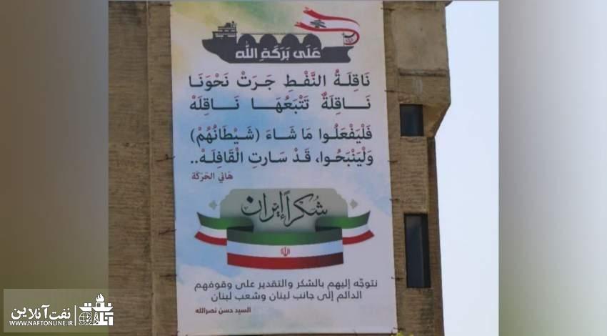 تشکر لبنانی ها از ارسال بنزین ایرانی | نفت آنلاین