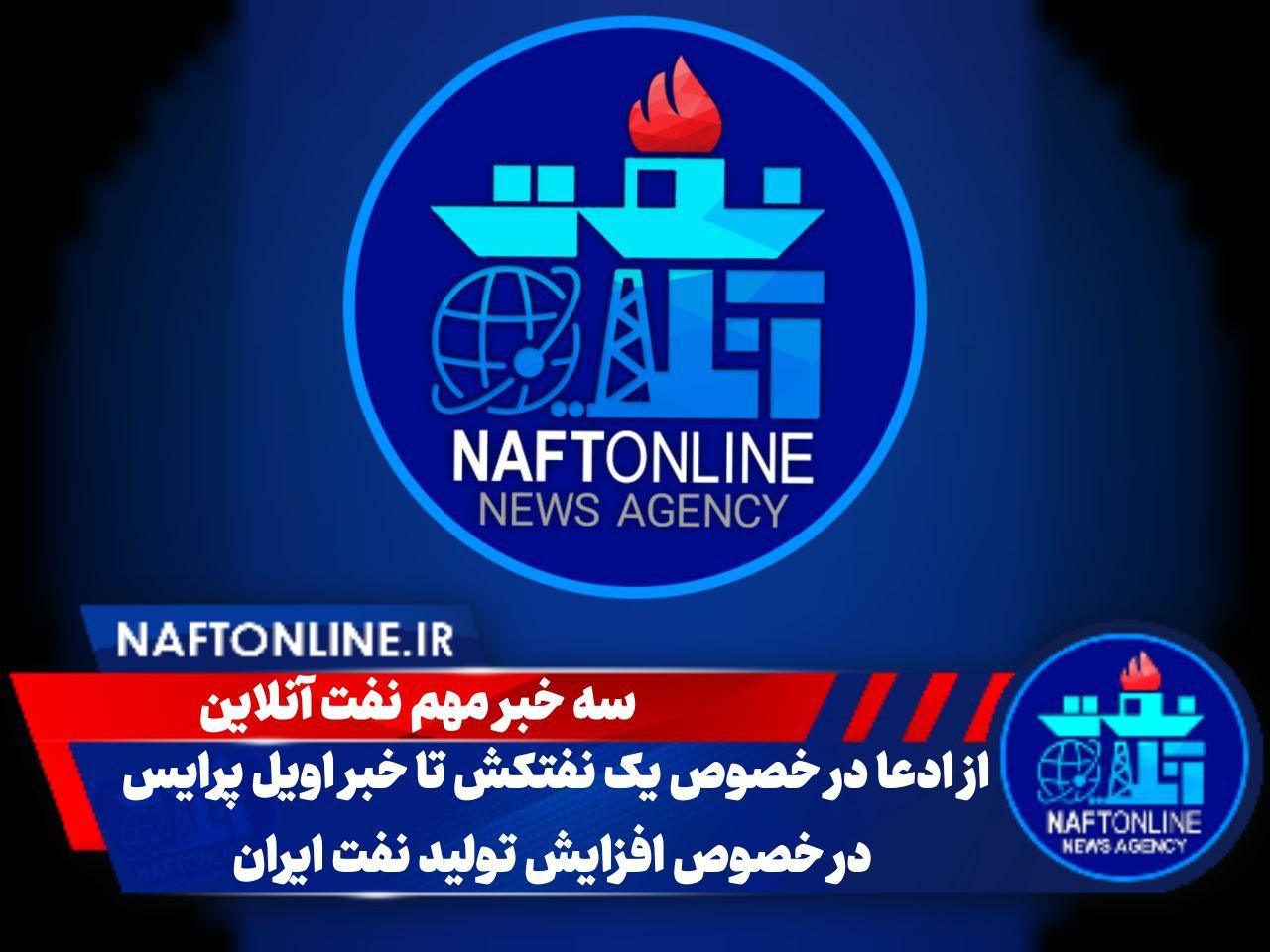 سه خبر مهم نفت آنلاین | افزایش تولید نفت ایران ، ادعا در خصوص یک نفتکش و کمک نفتی اسرائیل به امارات