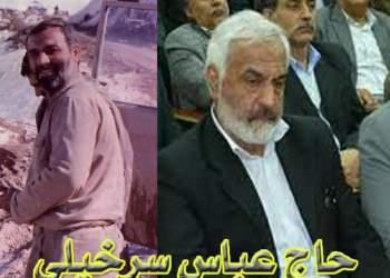 حاج عباس سرخیلی به یاران شهیدش پیوست | نفت آنلاین