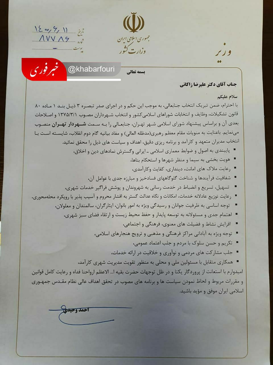 تصویر حکم زاکانی شهردار تهران