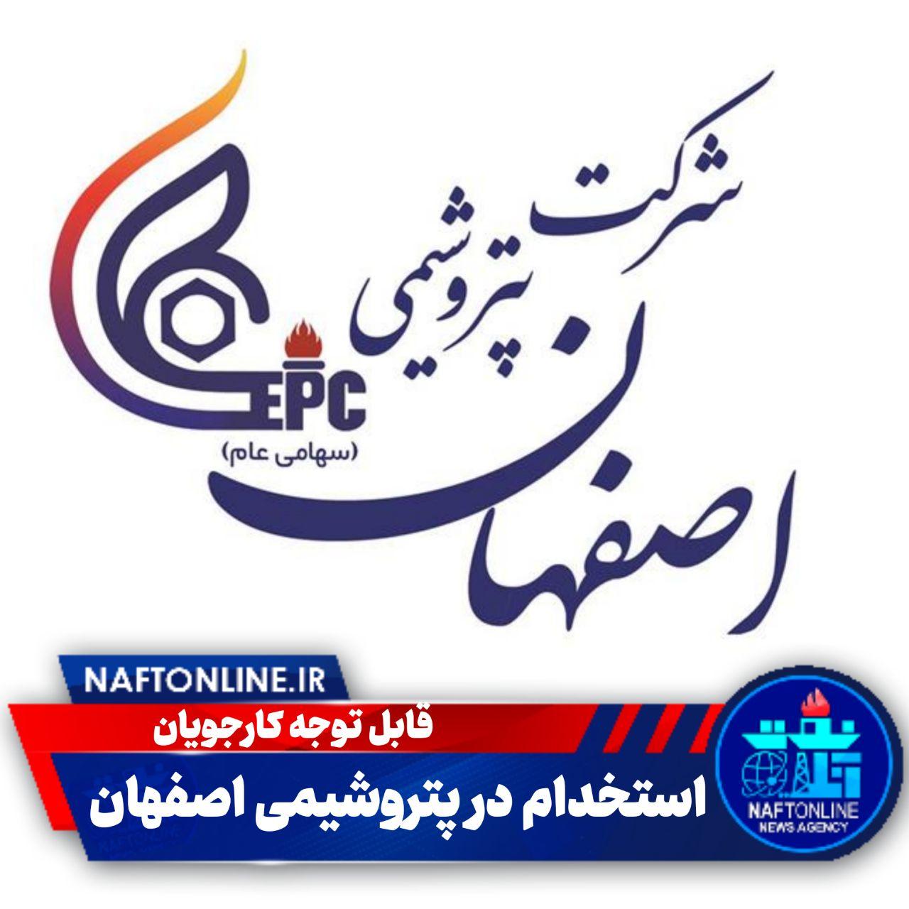 اخبار استخدامی | نفت آنلاین | استخدام پتروشیمی اصفهان
