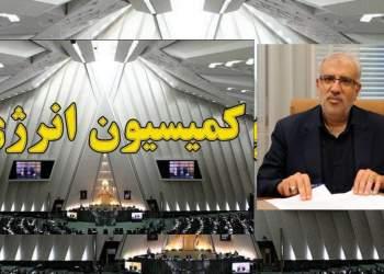 مهندس جواد اوجی | وزیر نفت دولت سیزدهم | نفت آنلاین | کمیسیون انرژی مجلس