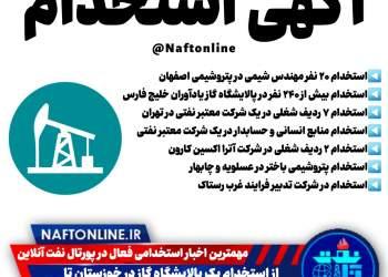 اخبار استخدامی   نفت آنلاین   آگهی استخدامی نفت