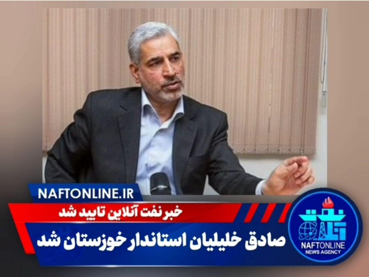 صادق خلیلیان | استاندار جدید خوزستان
