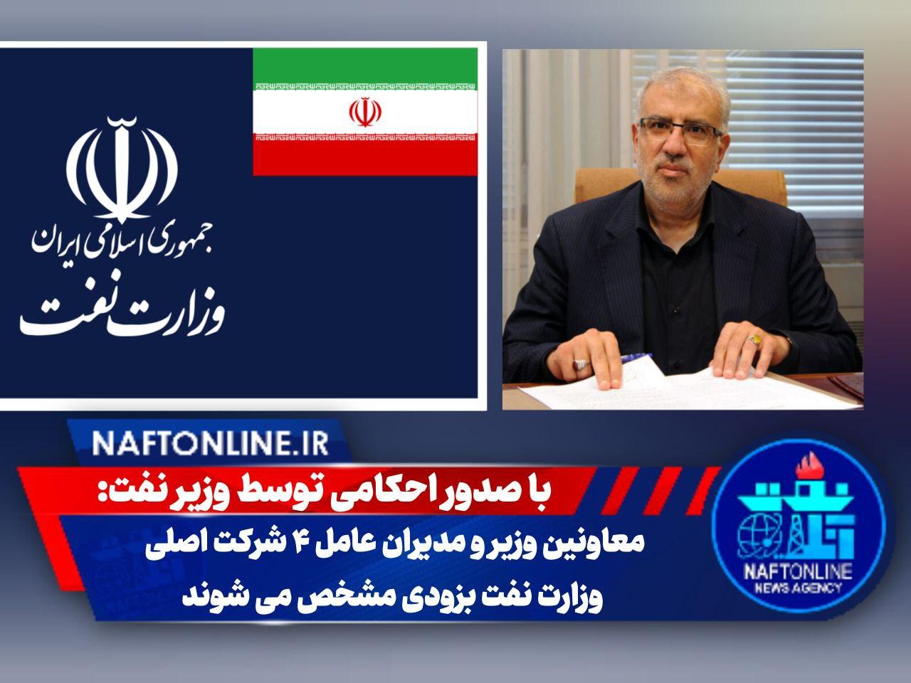 جواد اوجی و انتصابات وزارت نفت   نفت آنلاین