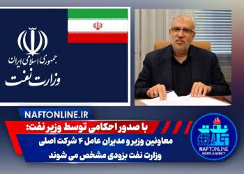 جواد اوجی و انتصابات وزارت نفت | نفت آنلاین