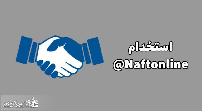 تبلیغات و درج آگهی استخدامی   نفت آنلاین