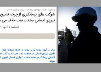 حذف پیمانکار نیروی انسانی   نفت آنلاین
