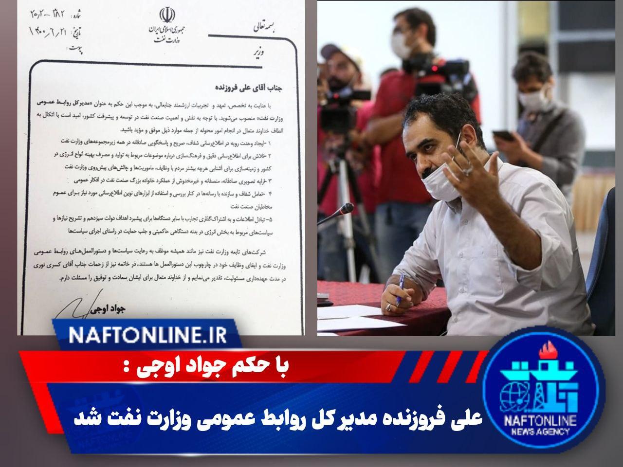 توییت نوشت | twitter | علی فروزنده | روابط عمومی وزارت نفت