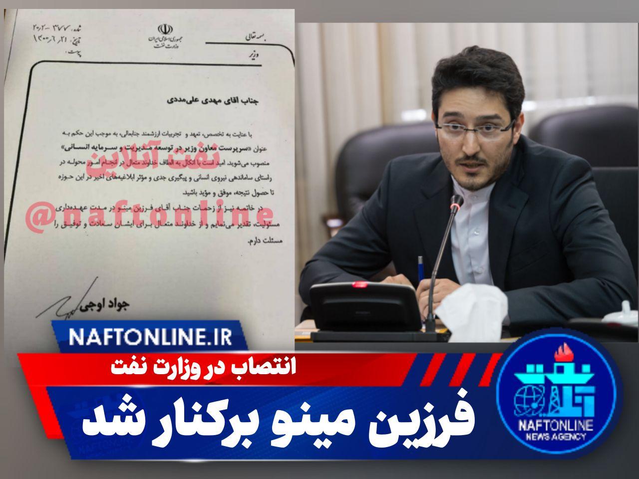 مهدی علی مددی سرپرست معاون وزیر در توسعه مديريت و سرمایه انسانی وزارت نفت | نفت آنلاین