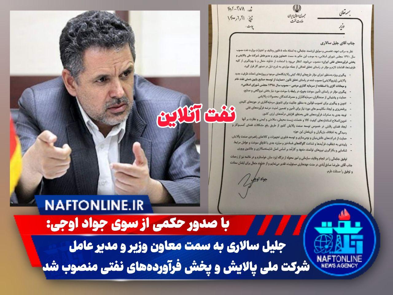جليل سالاری مدير عامل شركت ملی پالايش و پخش فرآوردههای نفتی | نفت آنلاین
