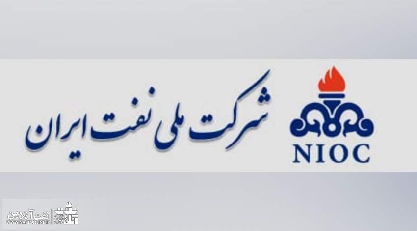 شرکت ملی نفت ایران | نفت آنلاین