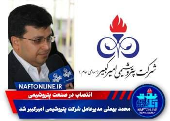 مهندس محمد بهمئی | مدیرعامل شرکت پتروشیمی امیرکبیر | نفت آنلاین