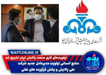 جليل سالاری | مدیرعامل شرکت ملی پالایش و پخش فرآوردههای نفتی ایران | نفت آنلاین