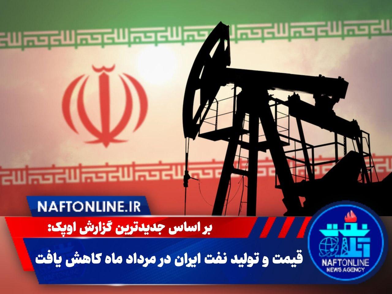قیمت و تولید نفت ایران   نفت آنلاین