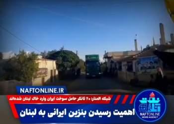 بنزین ایرانی وارد خاک لبنان شد| نفت آنلاین