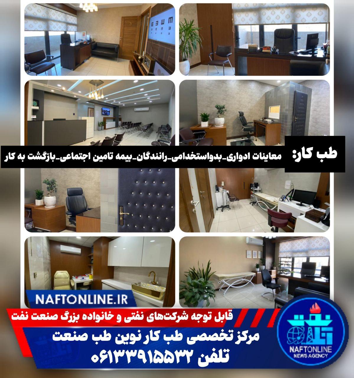 مرکز تخصصی طب کار نوین طب صنعت