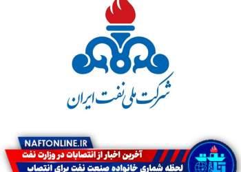 آخرین اخبار از انتصاب مدیرعامل جدید شرکت ملی نفت   نفت آنلاین