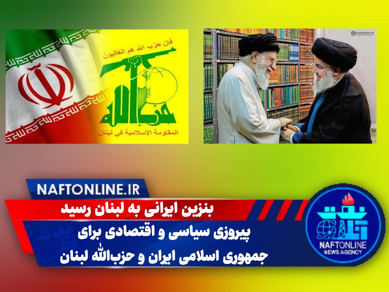پیروزی بزرگ برای ایران و حزب الله   بنزین ایرانی به لبنان رسید   نفت آنلاین